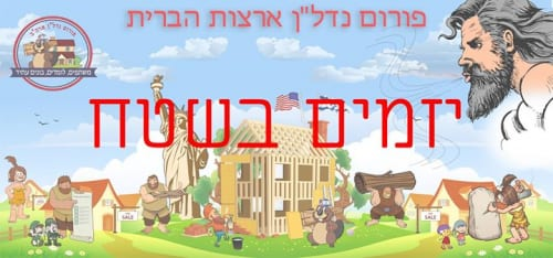 从Shalom领域到房地产论坛家族的企业家的故事,星期二两次对所有人来说都是好的和精彩的......