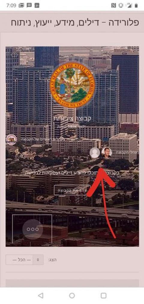 מנהל נוסף הצטרף לקבוצת זירת ההשקעות פלורידה!!! עידן שקדי! זה אומר שבטוח יהיה מעניין!…