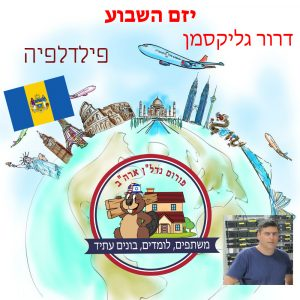 Yazam Hashavua - Dror Gliksman - Empresario de la semana - Dror Glicksman