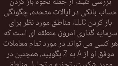 Kennt jemand Persisch und kann beim Übersetzen helfen? Wir entdeckten, dass Bieber wahrscheinlich ein iranischer Spion von Houmni ist ...