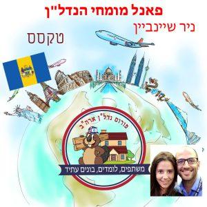 Yazam Hashavua - Nir Sheinbein - Entrepreneur of the Week