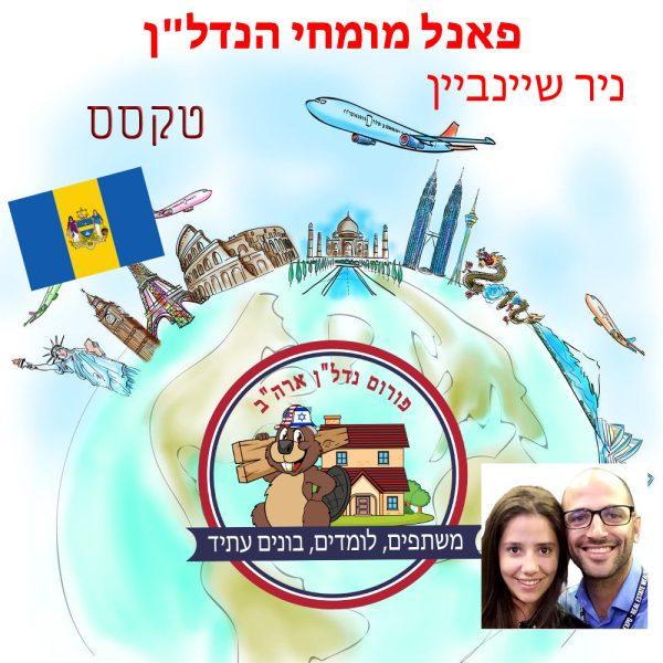 Yazam Hashavua - Nir Sheinbein - יזם השבוע