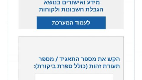 A small tip for checking renters: On the Bank of Israel website you can check severely limited and limited accounts ...