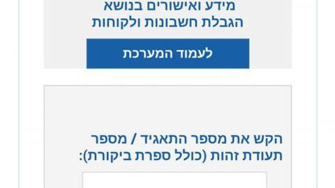 טיפ קטן לבדיקת שוכרים: באתר בנק ישראל ניתן לבדוק חשבונות מוגבלים ומוגבלים חמורים...