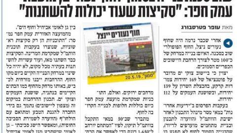 לא אנוח ולא אשקוט עד שחופי ישראל יתנקו מבניה פרטית מתוכננת