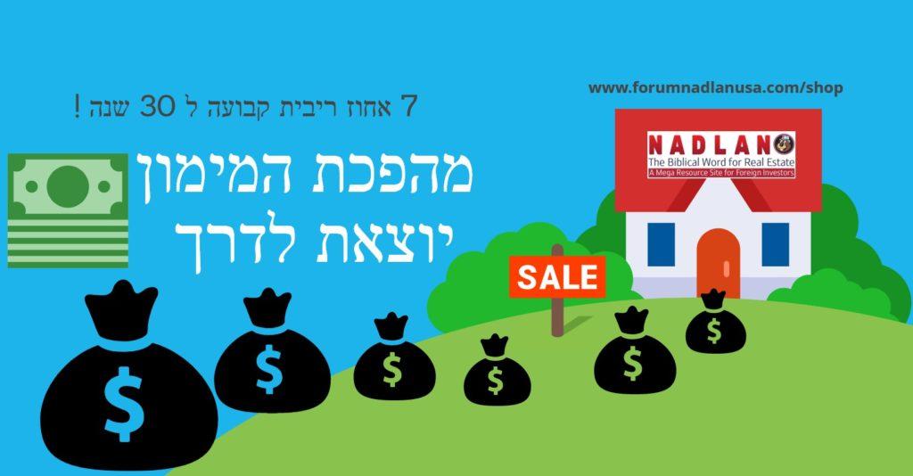 מימון למשקיעים זרים בריבית אטרקטיבית
