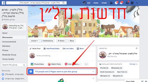"""# 118 חברים חדשים הצטרפו לקבוצת חדשות נדל""""ן!!! זה משוגע לחלוטין !!! מי שלא…"""