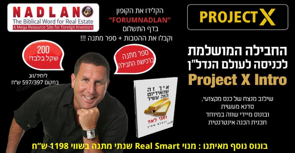 Project X Robert Shemin - פרוייקט איקס באנר Banner