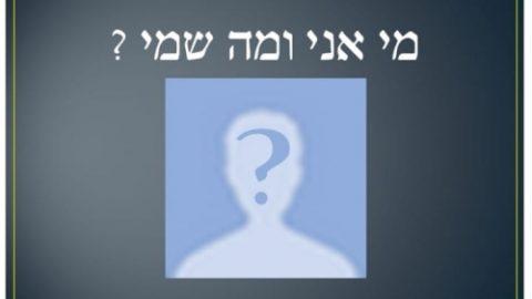 שאלה אנונימית – האם מישהו מחברי הקבוצה ערך הליך של גילוי מרצון מול רשויות…