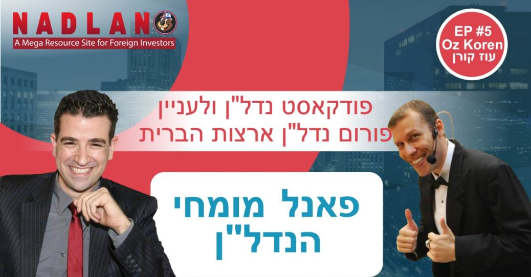Episode 5 - Oz Koren - עוז קורן - פודקאסט