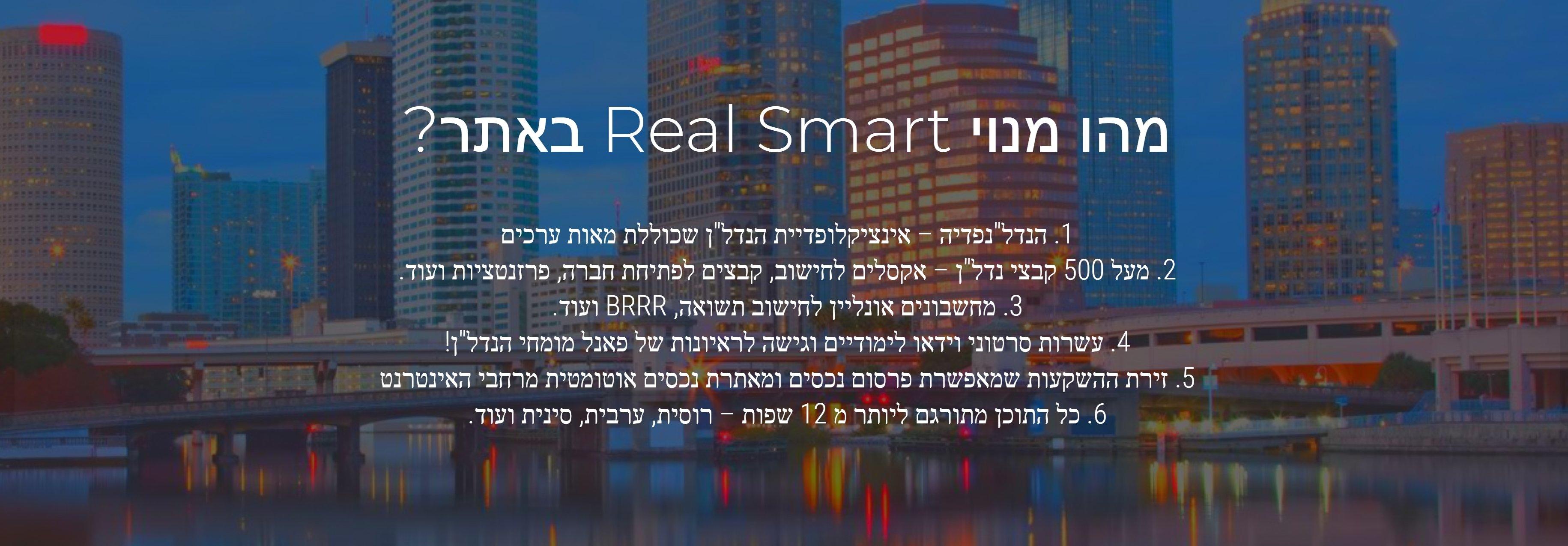 Was beinhaltet das Real Smart-Abonnement?
