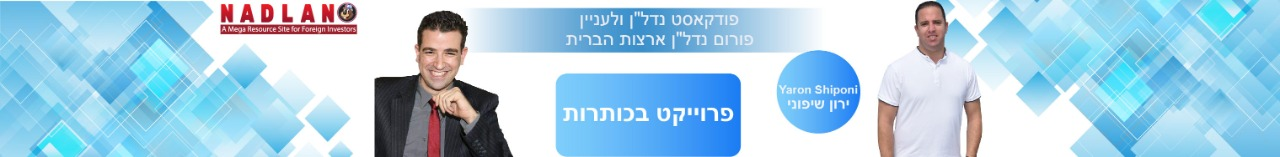 Yaron Chiffoni - دارایی در عناوین