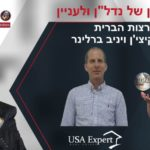 Official Real Estate Course of Interest - Or Kitchin and Yaniv Berliner