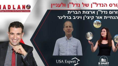 Cours d'intérêt immobilier officiel - Ou Kitchin et Yaniv Berliner