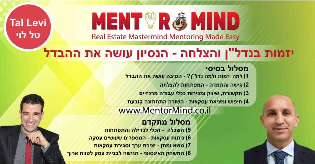 Mentormind Meetings Calendar with Tal Levy and Invitation Video