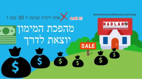 Finanziamento di transazioni immobiliari per israeliani Termini di finanziamento che abbiamo ottenuto oggi per i membri del forum che vogliono fare ...
