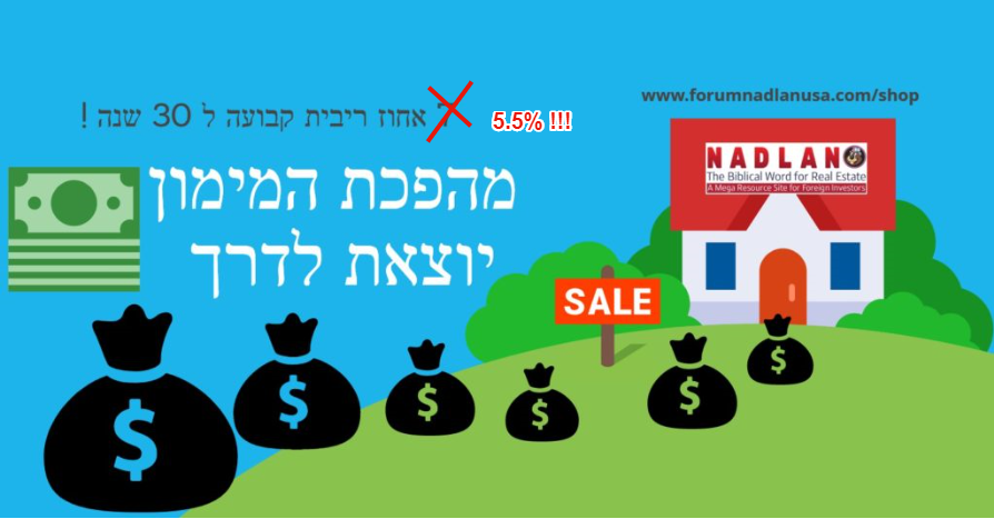 Financing - 5_5 percent - מימון חמש אחוז