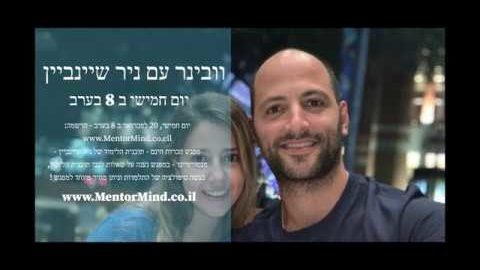 A recording of the introductory meeting with Nir Sheinbein is watching! Mentormind - the curriculum for ...