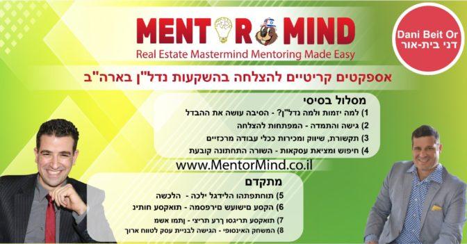 Dani Beit-Or Mentormind - דני בית-אור מנטורמיינד באנר