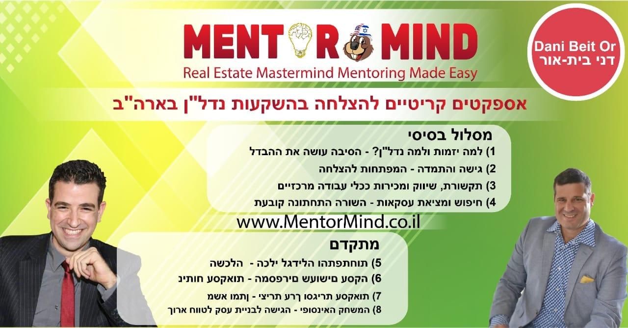 Dani Beit-Or Mentormind - Banner de Dani Beit-Or Mentormind