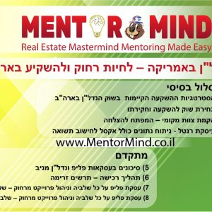 Banner Mentormind 8點Orr Kichin-Or Kitzin