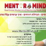 Nir Sheinbein-Mentormind-Mentormind-Nir Sheinbein標語