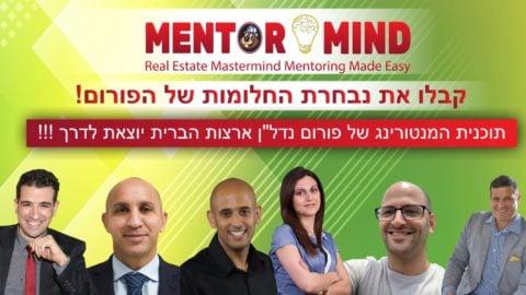 לא רוצים להדבק? רק מנטורמיינד ! www.MentorMind.co.il תוכנית הליווי אונליין של ...