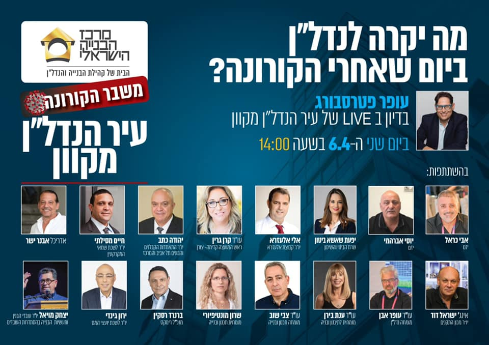 The link to the Ofer Petersburg Expert Committee. Today at 14pm