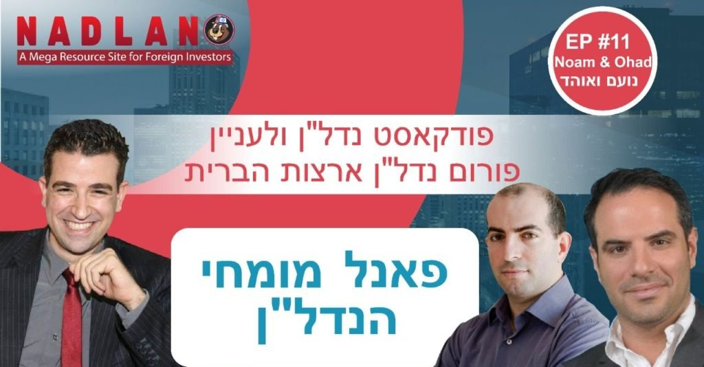 Noam ShefterとOhad Akad-不動産スペシャリストポッドキャスト-第11章