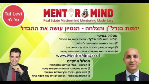 Cycle # 2 - Mentormind with Tal Levi - Launches May 4! In light of the success and feedback ...