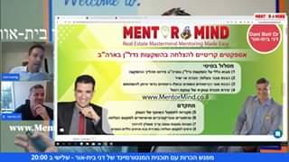 Watch הזמנה למפגש הכרות עם תוכנית המנטורמיינד של דני בית-אור