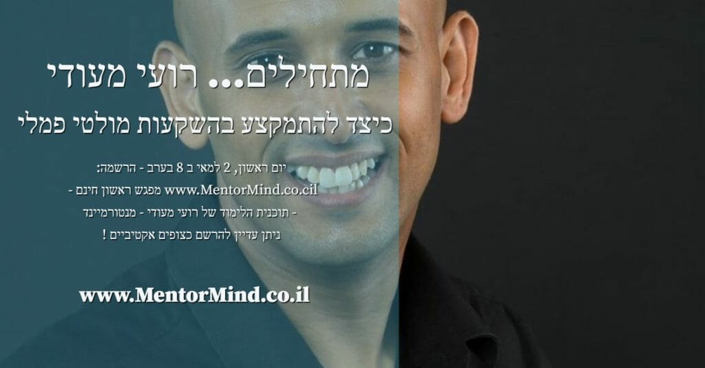 Mentormind under the guidance of Roi Meudi: How to specialize in multi-family investments ...